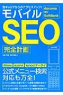 モバイルSEO完全計画 docomo au SoftBank各キャリアからのアクセスアップ!