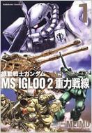 機動戦士ガンダムMS IGLOO 2重力戦線 1 角川コミックス・エース