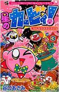 星のカービィ!も〜れつプププアワー! 第3巻 コロコロドラゴンコミックス