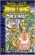 聖闘士星矢THE LOST CANVAS冥王神話 13 少年チャンピオンコミックス