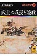 武士の成長と院政 日本の歴史 07 講談社学術文庫