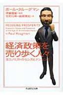 経済政策を売り歩く人々 エコノミストのセンスとナンセンス ちくま学芸文庫