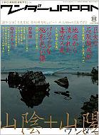 ワンダーJAPAN 日本の《異空間》探険マガジン 11 三才ムック