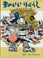 まのいいりょうし 日本傑作絵本シリーズ