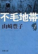 不毛地帯 第1巻 新潮文庫