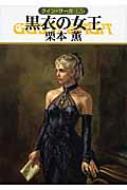 黒衣の女王 グイン・サーガ 126 ハヤカワ文庫JA