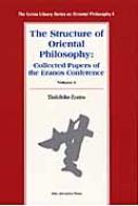The Structure of Oriental Philosophy:Collected Papers of the Eranos Conference Vol.1 The Izutsu Library Series on Oriental Philosophy