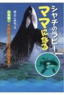 シャチのラビー ママになる 日本初!水族館生まれ3世誕生まで