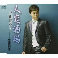 人恋酒場/望郷列車