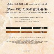 浜松市楽器博物館コレクションシリーズ17 フリードリヒ大王の宮廷音楽 有田正広、木下恵子、有田千代子