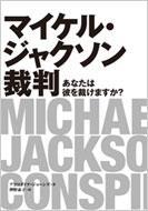 マイケル・ジャクソン裁判 あなたは彼を裁けますか? P‐Vine BOOKS