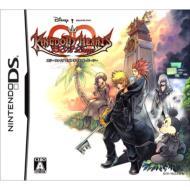 Kingdom Hearts 358 / 2days