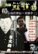 Jitsuroku Kujiramichi 13 Hiroshima Ninkyouden-Mino Yukizo