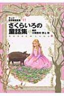 ラング世界童話全集 11 さくらいろの童話集 偕成社文庫