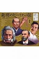 発明のヒーロー伝 8分で読める!?歴史のヒーロー感動の名場面 2巻