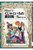 ラング世界童話全集 12 くじゃくいろの童話集 偕成社文庫