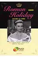 ROMAN HOLIDAY DVDで学ぶ『ローマの休日』