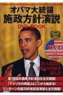 オバマ大統領施政方針演説DVD BOOK