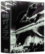 昭和ガメラ Blu-ray BOX 1
