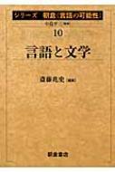 言語と文学 シリーズ朝倉「言語の可能性」