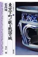 東京下町に眠る戦国の城・葛西城 シリーズ「遺跡を学ぶ」