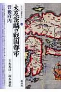 大友宗麟の戦国都市・豊後府内 シリーズ「遺跡を学ぶ」