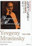 ムラヴィンスキー 高貴なる指揮者 叢書:20世紀の芸術と文学