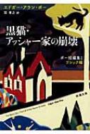 黒猫・アッシャー家の崩壊 ポー短編集 1 ゴシック編 新潮文庫
