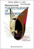 注文の多い料理店 SOUNDS IN KIDDYLAND