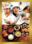食客 DVD-BOX I