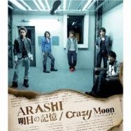 明日の記憶 / Crazy Moon〜キミ・ハ・ムテキ〜