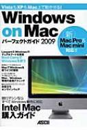 Windows on Macパーフェクトガイド VistaもXPもMac上で動かせる! 2009