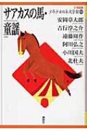 サアカスの馬・童謡 21世紀版少年少女日本文学館