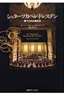 シュターツカペレ・ドレスデン 奏でられる楽団史