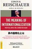 真の国際化とは