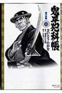 鬼平犯科帳 30 SPコミックスコンパクト