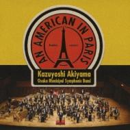 An American In Paris: 秋山和慶 / 大阪市音楽団