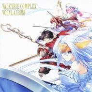 ボーカルアルバム PCゲーム『ヴァルキリーコンプレックス』