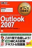 マイクロソフトオフィス教科書 Outlook 2007 MICROSOFT CERTIFIED APPLICATION SPECIALIST