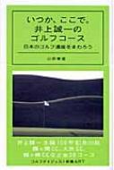 いつか、ここで。井上誠一のゴルフコース 日本のゴルフ遺産をまわろう ゴルフダイジェスト新書ART
