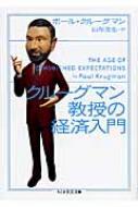 クルーグマン教授の経済入門 ちくま学芸文庫