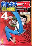 釣りキチ三平 平成版 4 講談社漫画文庫