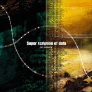 OVAひぐらしのなく頃に礼 オープニング主題歌::Super scription of data