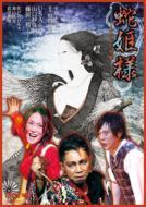Tragic Situation Theater 蛇姫様 -わが心の奈蛇-