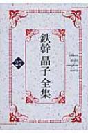 鉄幹晶子全集 27 優勝者となれ・平安朝女流日記 蜻蛉日記