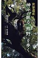 世界遺産 神々の眠る「熊野」を歩く 集英社新書ヴィジュアル版