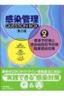 感染管理QUESTION BOX 2 第2版