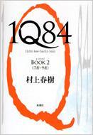 1Q84 BOOK2 7月-9月