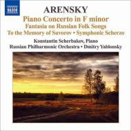 ピアノ協奏曲、ロシア民謡による幻想曲、交響的スケルツォ、他 シチェルバコフ、D.ヤブロンスキー&ロシア・フィル