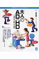大人のAD/HD 注意欠如・多動障害 こころライブラリー イラスト版